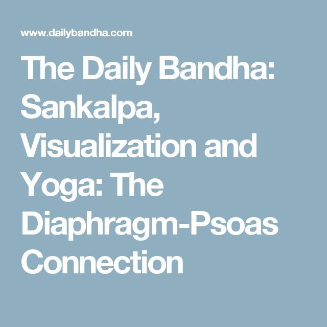 The Daily Bandha: Sankalpa, Visualization and Yoga: The Diaphragm-Psoas Connecti...
