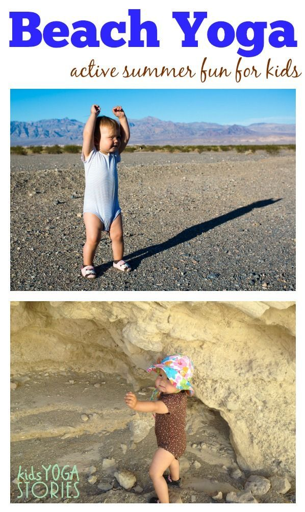 Beach Yoga Poses for Kids: active summer fun for kids -- by Kids Yoga Stories