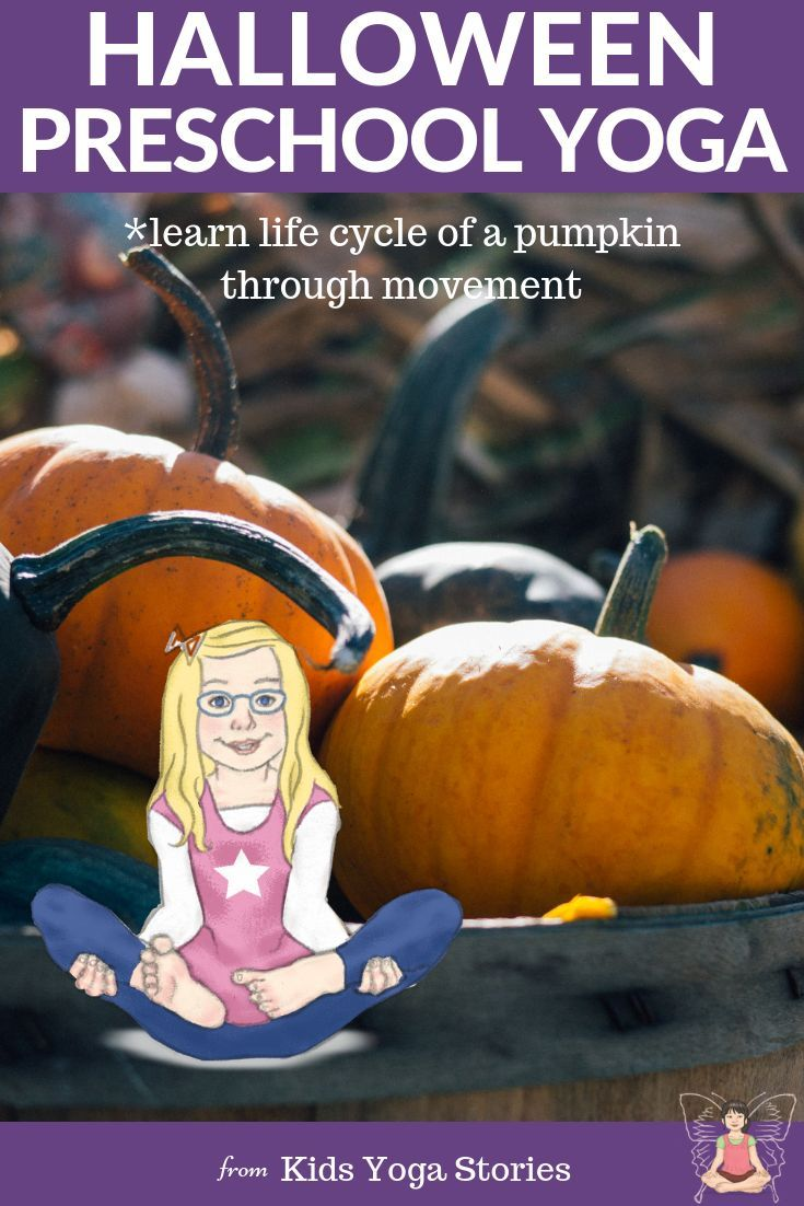 Learn about the Life Cycle of a Pumpkin through Yoga Poses!  Halloween Preschool...