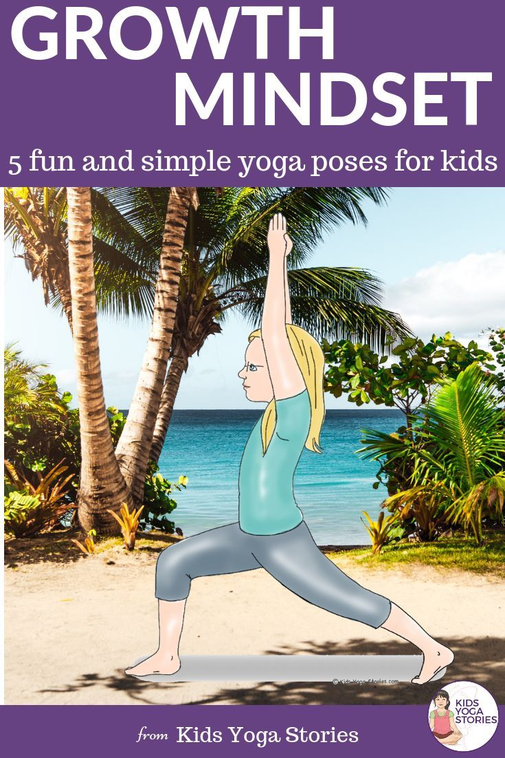 Growth Mindset Yoga Poses for Kids! One way to reinforce the ideas of growth min...