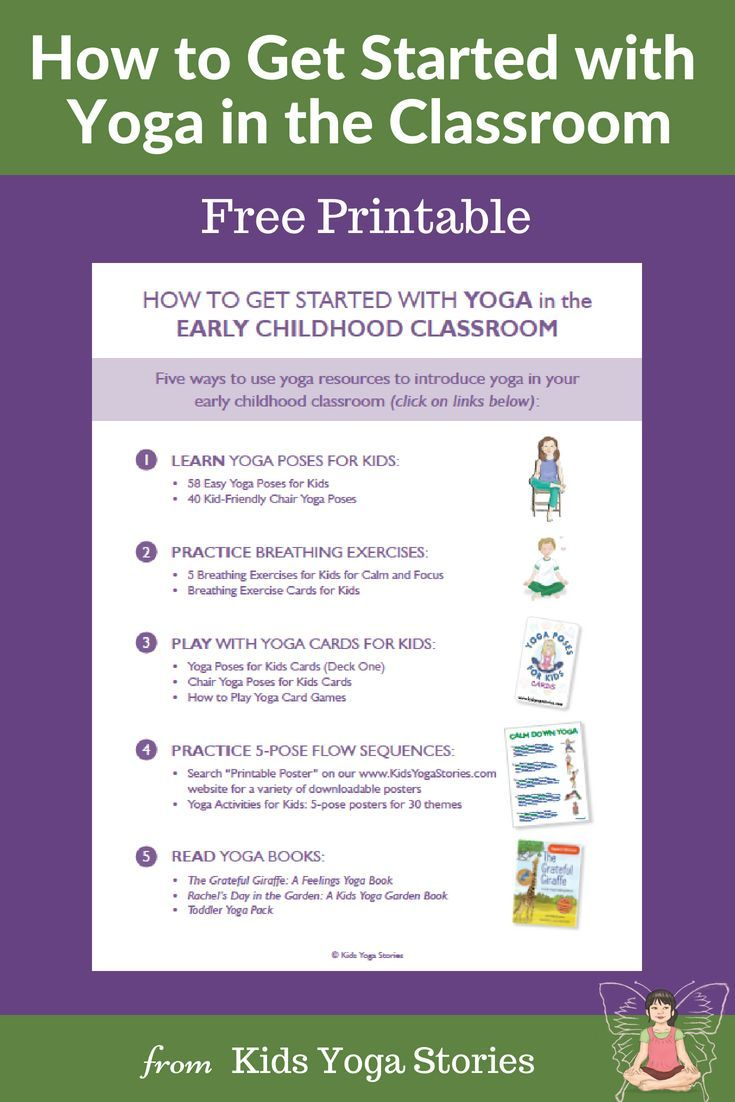 How to Get Started with Yoga in the Classroom (Printable Poster)